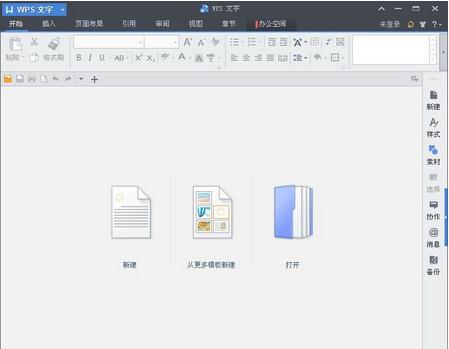 wpsoffice2013商业版最新版 wpsoffice2013商业版官方下载 wpsoffice2013商业版9.1.0.4466