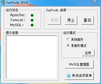 JspStudy (JSP环境一键安装)截图1