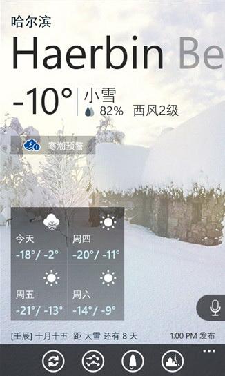 天气通Windows Phone截图1