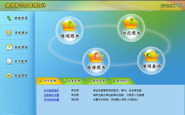 美萍图书馆管理系统截图1