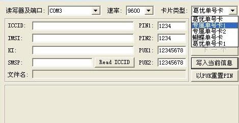 美萍批量写卡软件