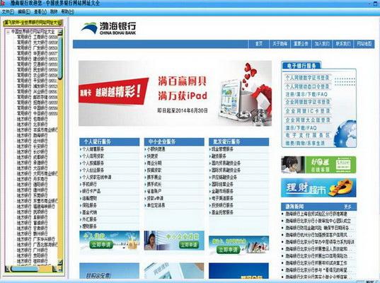 中国世界银行网站网址大全截图1