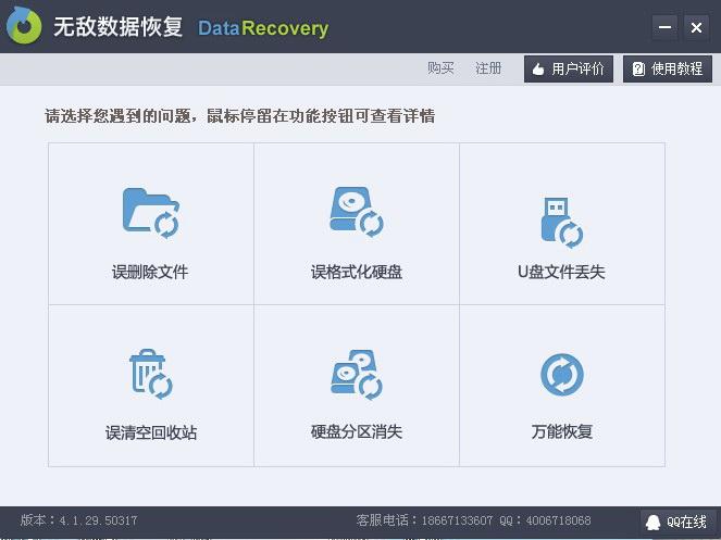 无敌硬盘数据恢复软件