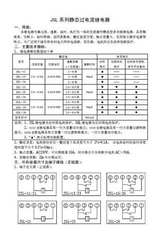 JSL-25静态过电流继电器使用说明书截图1