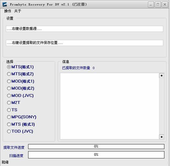 北亚摄像数据恢复软件截图1