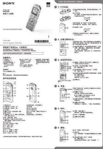 SONY ICD-UX534F IC录音机说明书