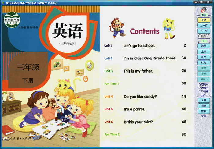 快乐英语学习机·小学英语点读软件截图1