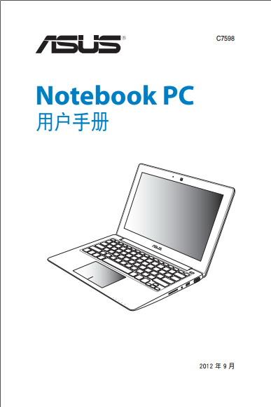 华硕ASUS VivoBook S400CA笔记本电脑说明书截图1