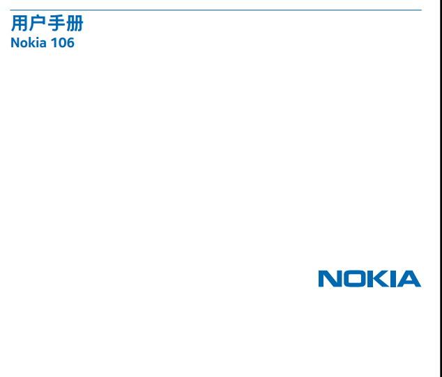 诺基亚Nokia 106手机说明书截图1