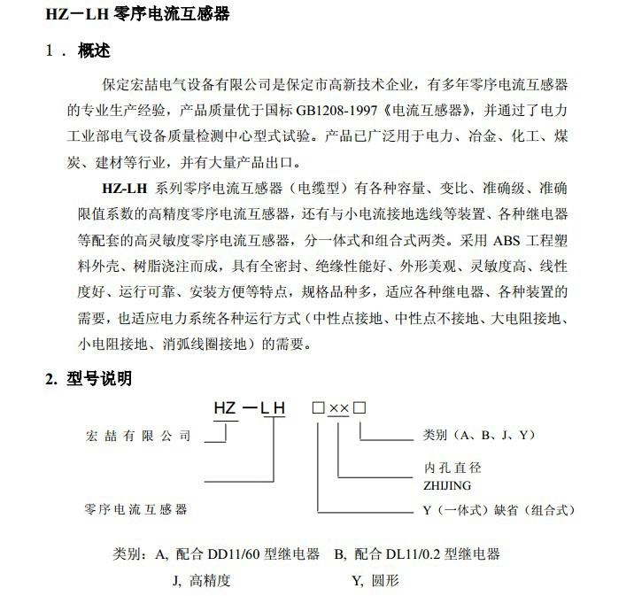 宏喆HZ-LH240J零序电流互感器说明书