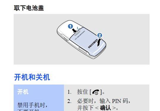 三星SGH-E768手机使用说明书截图1