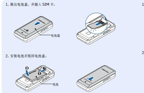 三星SGH-B518手机使用说明书