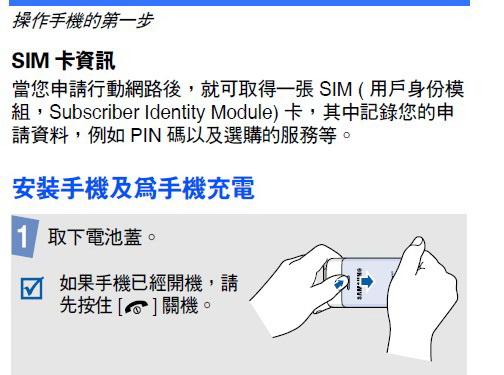 三星SGH-E428手机使用说明书截图1