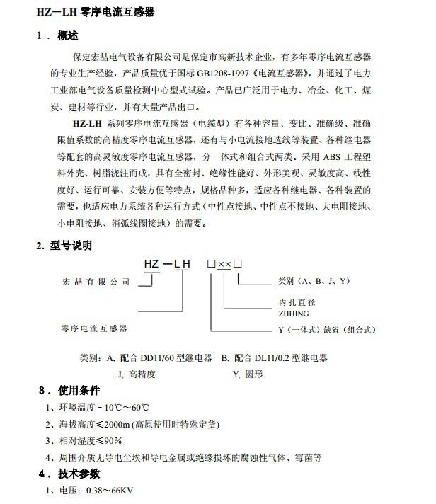 宏喆HZ-LHY240B零序电流互感器说明书截图1