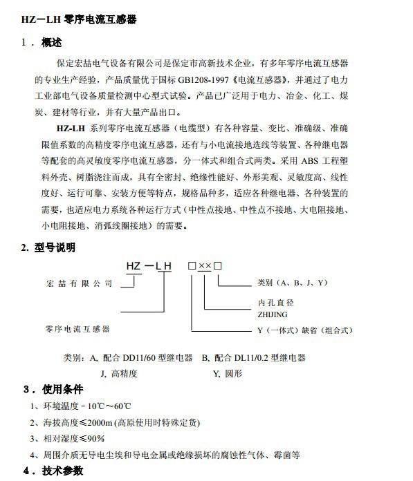 宏喆HZ-LHY200B零序电流互感器说明书截图1