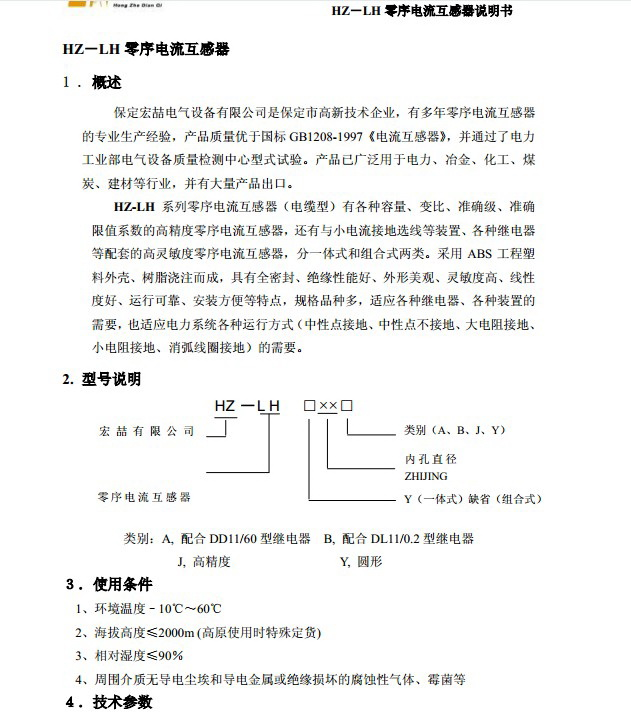 宏喆HZ-LHY180A零序电流互感器说明书截图1