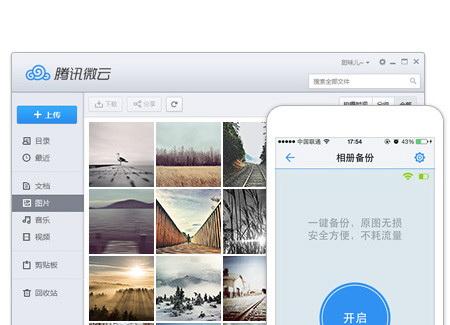 腾讯微云 For Mac截图1