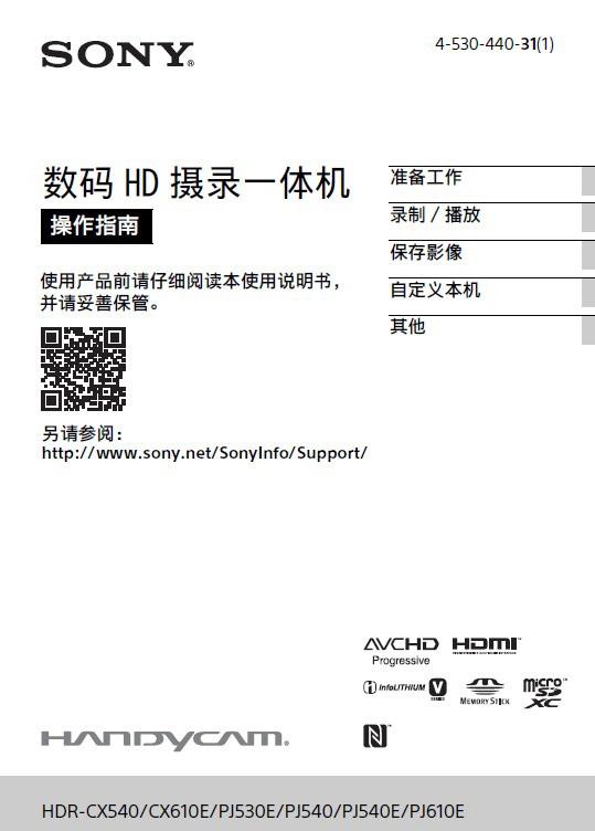 SONY索尼HDR-CX540数码摄像机说明书截图1