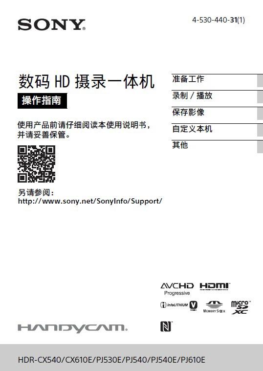 SONY索尼HDR-PJ530E数码摄像机说明书截图1