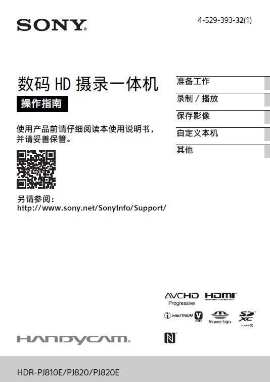 SONY索尼HDR-PJ810E数码摄像机说明书