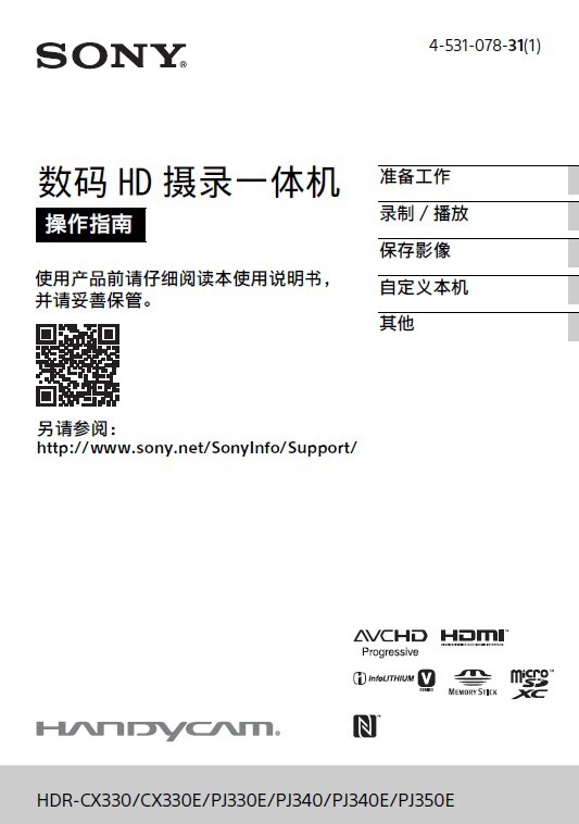 SONY索尼HDR-PJ340数码摄像机说明书截图1