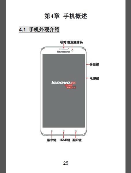 联想lenovo S939手机说明书