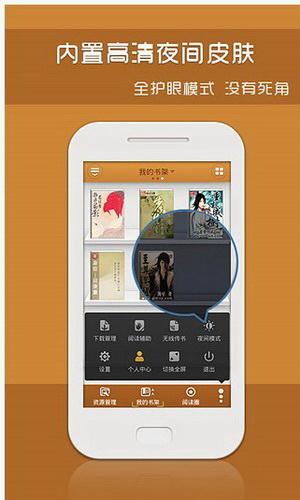 阅读星iBookie For symbian^3截图1