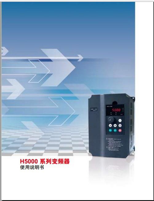 众辰H5400P0500KN变频器使用说明书截图1