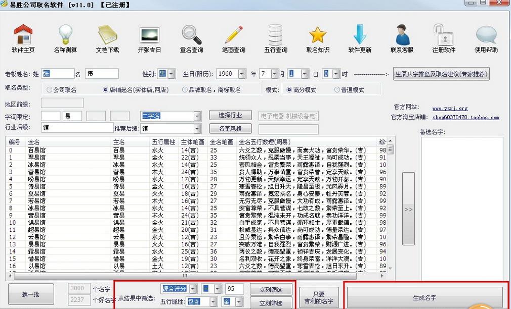 易胜公司取名软件