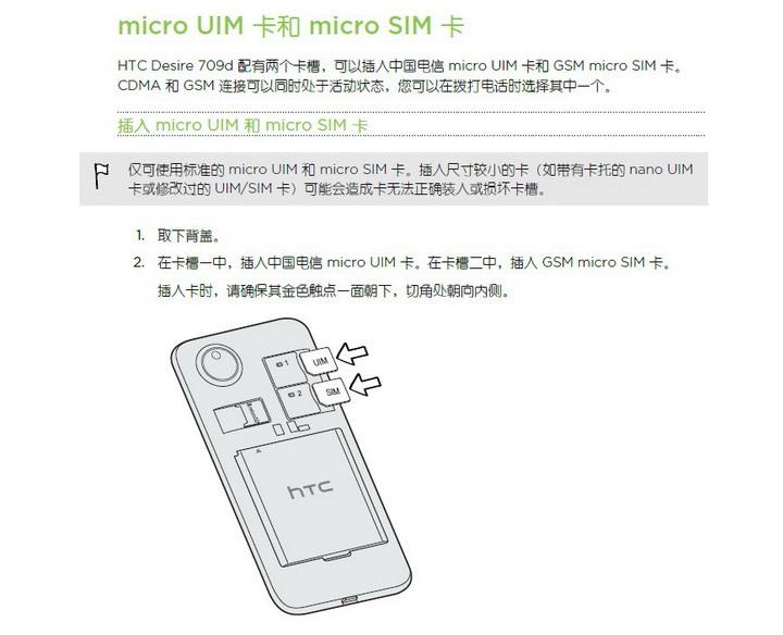 HTC多普达 Desire 709d手机说明书截图2