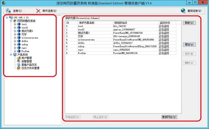 深空网页防篡改系统 Linux版截图2