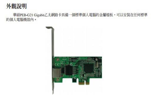 华硕 PEB-G21网路卡使用手册