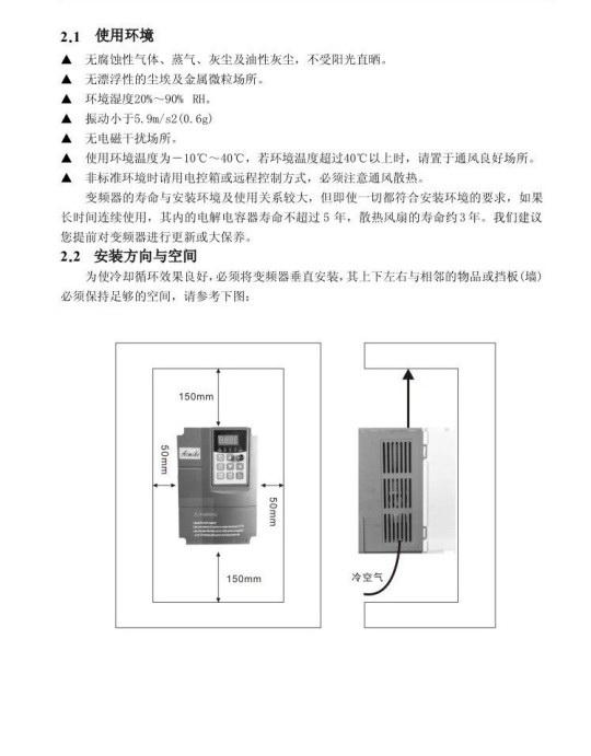 艾米克AMK3500-4T2450G磁通矢量变频器使用手册截图2