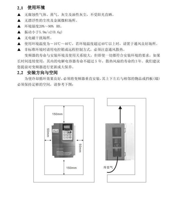 艾米克AMK3500-4T0150G磁通矢量变频器使用手册截图2