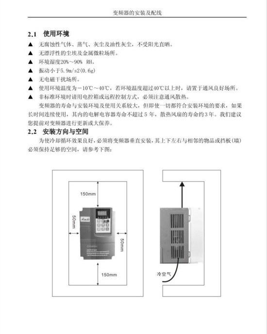 艾米克AMK3500-4T0022G磁通矢量变频器使用手册截图2