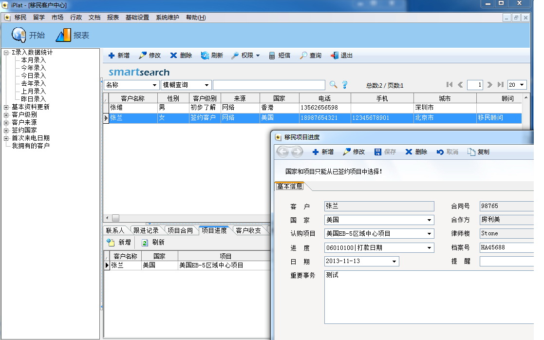 iPlat留学CRM
