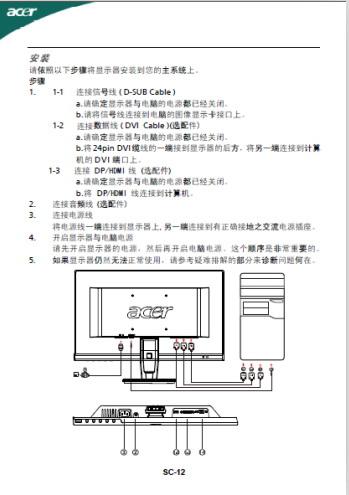 宏基A181HV液晶显示器使用说明书截图2