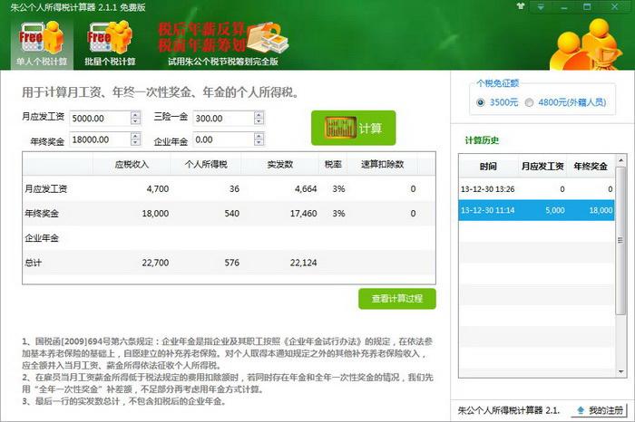 朱公个人所得税计算器截图2