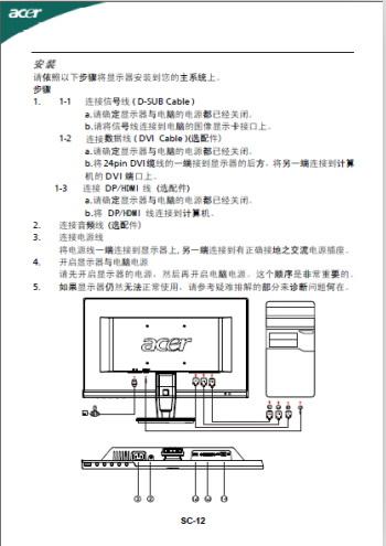 宏基DA241HL液晶显示器使用说明书截图2