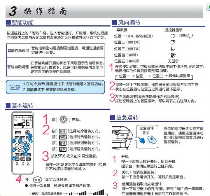 海尔KFR-35GW/09QFA23A(云润白)家用空调使用安装说明书
