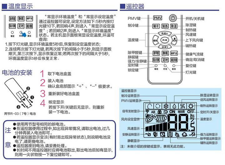 海尔KFR-35GW/06NAA23A家用空调使用安装说明书截图2