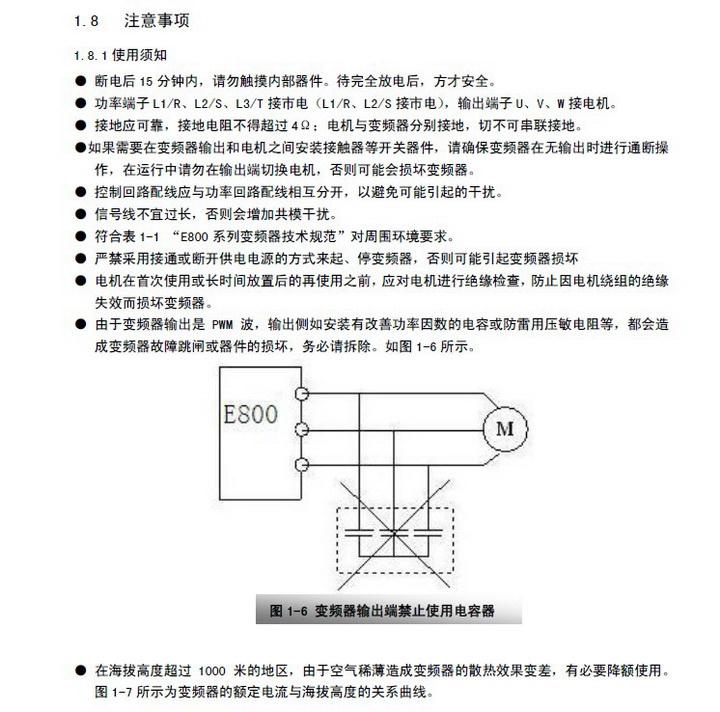 欧瑞传动E800-2000T3变频器使用说明书
