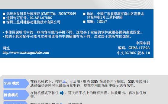 三星SCH-S299手机使用说明书截图2