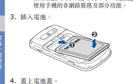 三星GT-B7330手机使用说明书