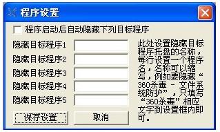 程序隐藏工具截图2