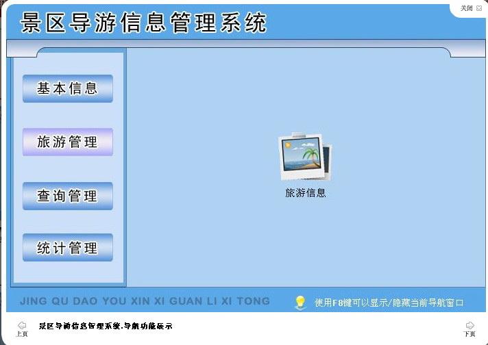 宏达景区导游信息管理系统截图2