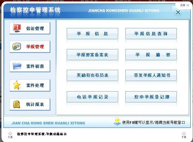 宏达检察控申管理系统截图2