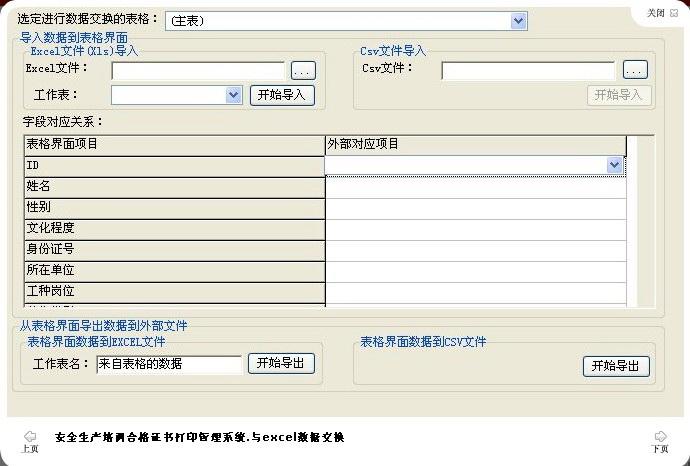 宏达安全生产培训合格证书打印管理系统截图2