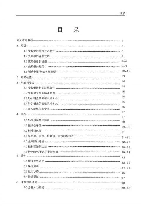满毅FU9000V-037G-T2变频器使用说明书