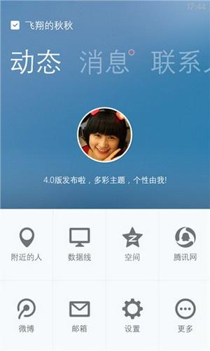 腾讯QQ For WP8截图2